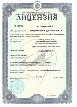 Лицензия на космическую деятельность №1383К