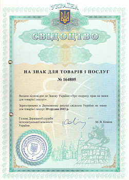 Свидетельство на товарный знак PicoCell в Украине