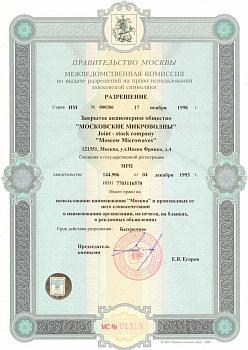Разрешение на право использования московской символики
